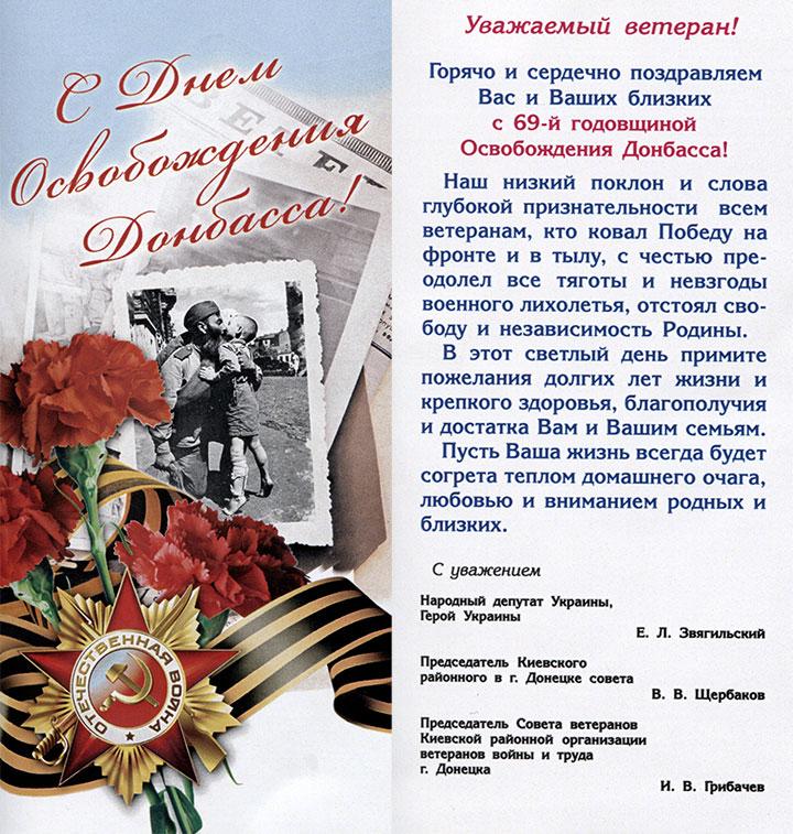 Поздравления ко дню освобождения донбасса в прозе 13