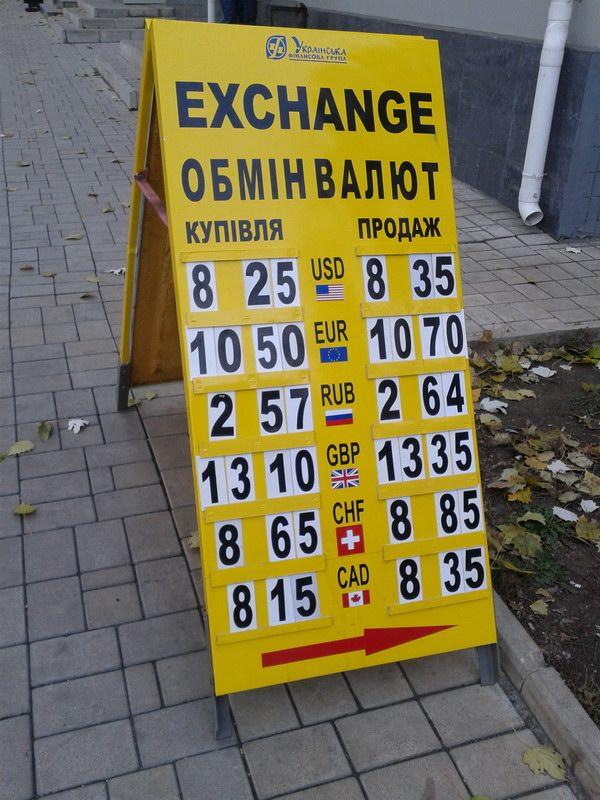 Курсы обмена наличных валют в донецке