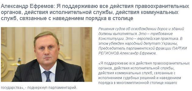А был ли мальчик? С сайта Партии регионов бесследно исчезло заявление Ефремова с критикой разгона Евромайдана