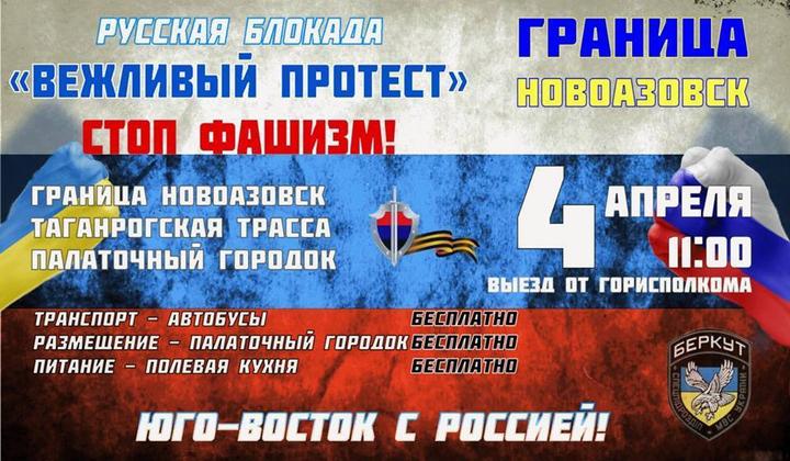 Донецкие пограничники предупреждают о провокации и напоминают о 3 годах лишения свободы (Фото)