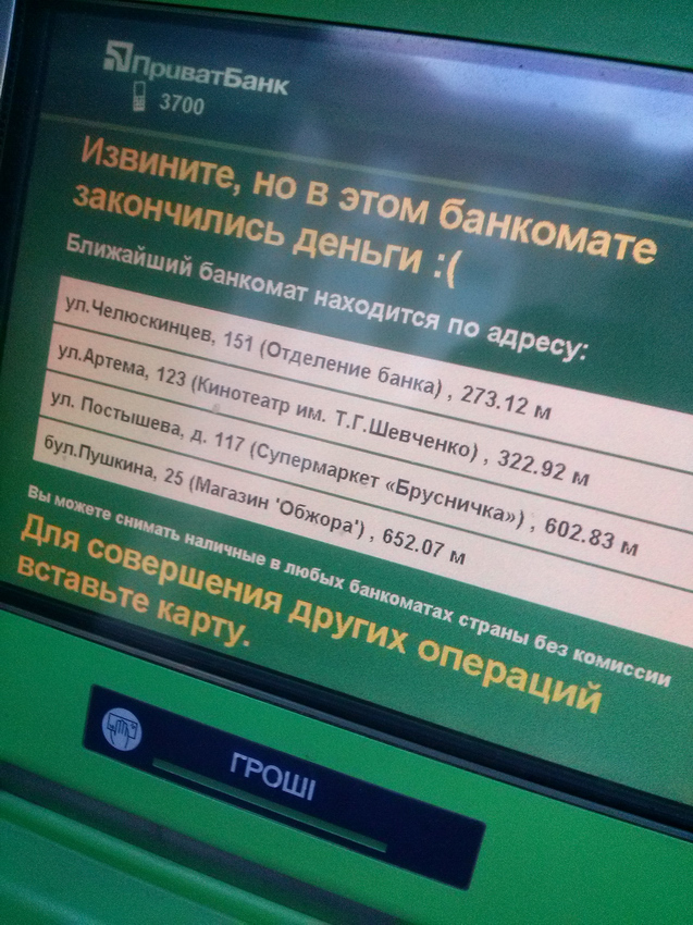 """""""Закончились деньги..."""" ПриватБанк ограничил сумму снятия средств в банкоматах"""