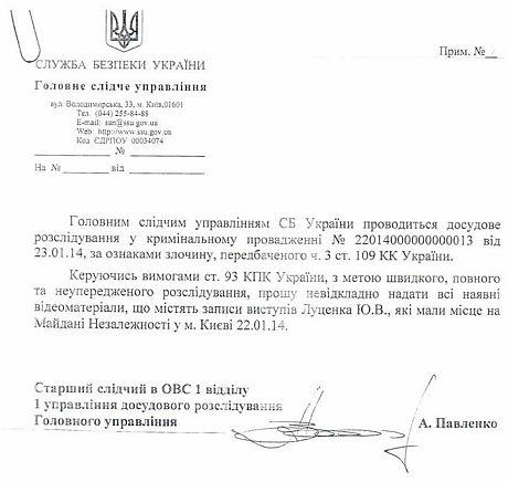 СБУ просит СМИ предоставить материалы на Луценко для уголовного дела за призывы к захвату власти (Фото)