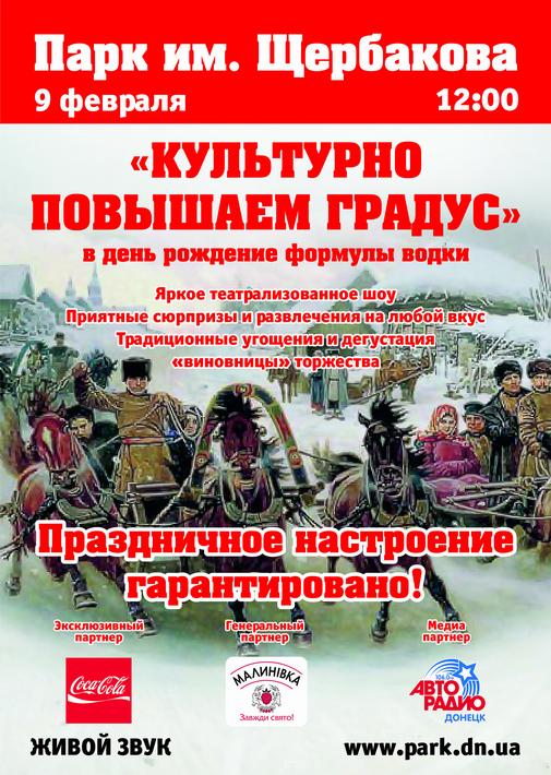 Оказалось, что на праздновании Дня водки в Донецке водки не будет. Обещают популяризацию здорового образа жизни