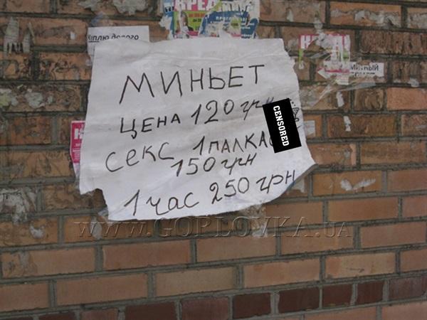 Реальные анкеты проститутки Киева