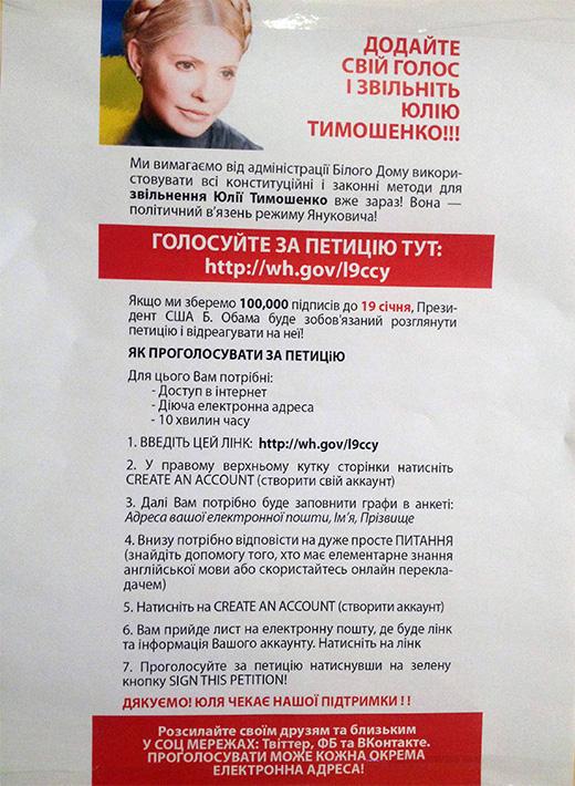 ФОТОФАКТ. На Евромайдане вспомнили, что Тимошенко все еще сидит