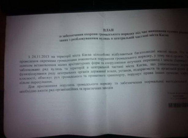 """""""Свободовец"""" обнародовал планы властей по зачистке Евромайдана"""