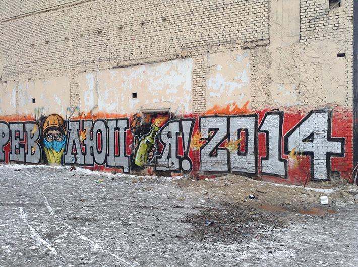 ФОТОФАКТ. Революционные граффити в центре Киева