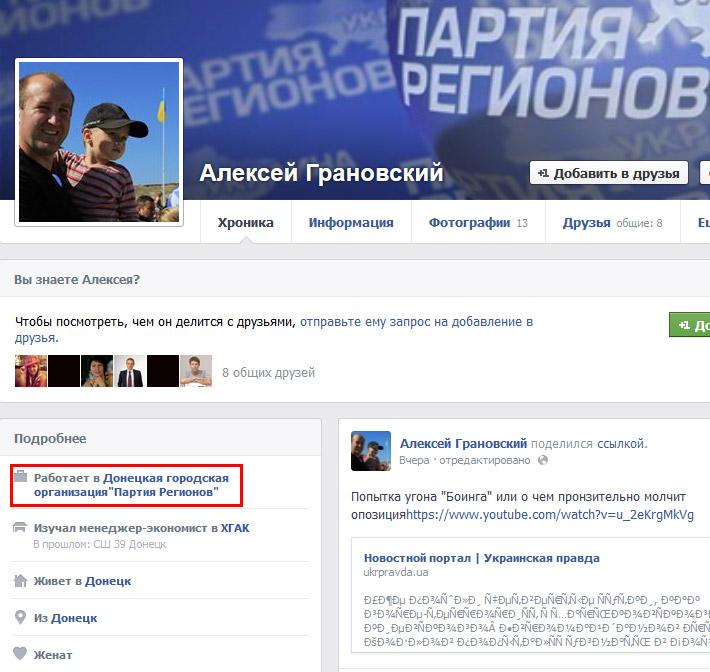 """Из """"Обороны Донецка"""" отчетливо вылезли """"уши"""" Партии регионов"""
