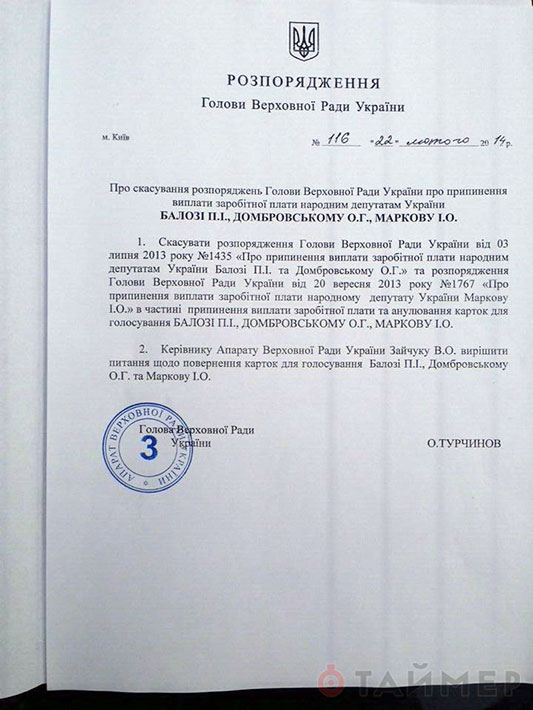 Рада незаметно вернула мандат экс-«регионалу» Маркову, находящемуся в СИЗО