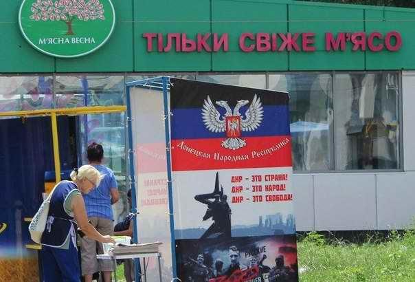 """ФОТОФАКТ. ДНР – это """"всегда свежее мясо"""". Пушечное?"""