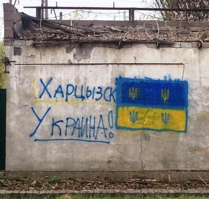 ФОТОФАКТ. Харцызск за Украину без Партии регионов?