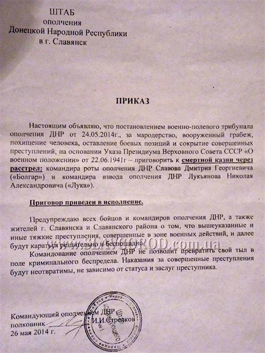 АТО в Донецке: бои в городе продолжаются, а дончане прячутся от пуль по домам - Цензор.НЕТ 9838