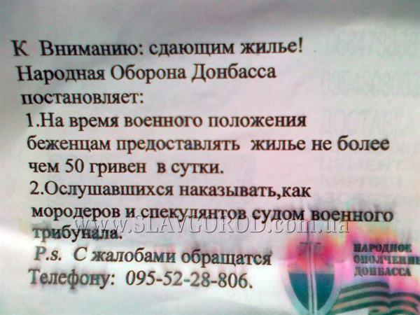 В Святогорске ДНРовцы под угорозой трибунала запретили сдавать беженцам жилье дороже 50 грн. (Фото)