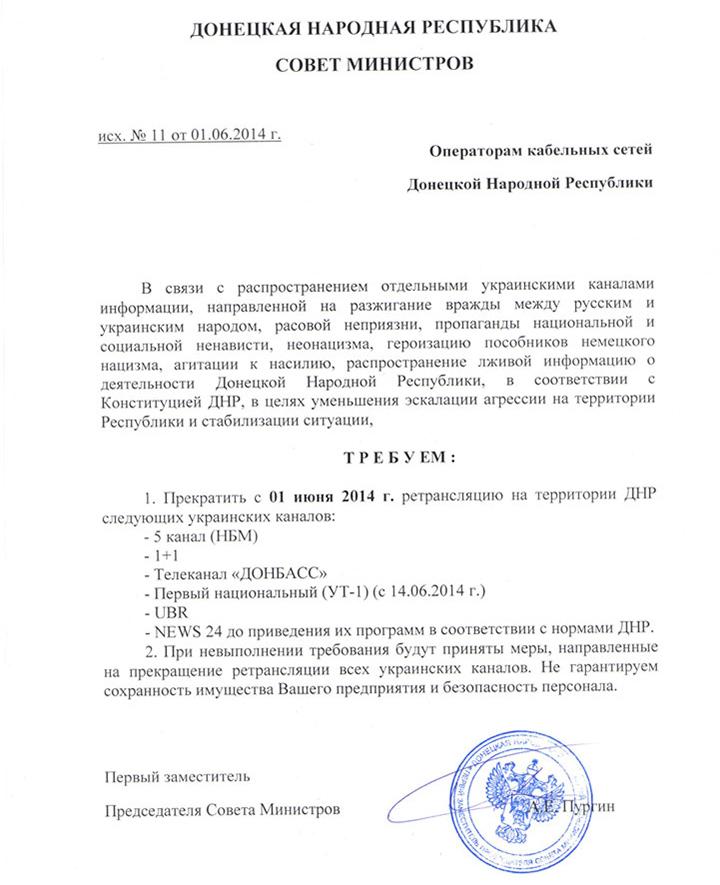 Самозванцы из ДНР пригрозили расправой провайдеру MATRIX. Компания отключила ряд украинских телеканалов