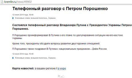 У Путина впервые официально назвали Порошенко президентом Украины