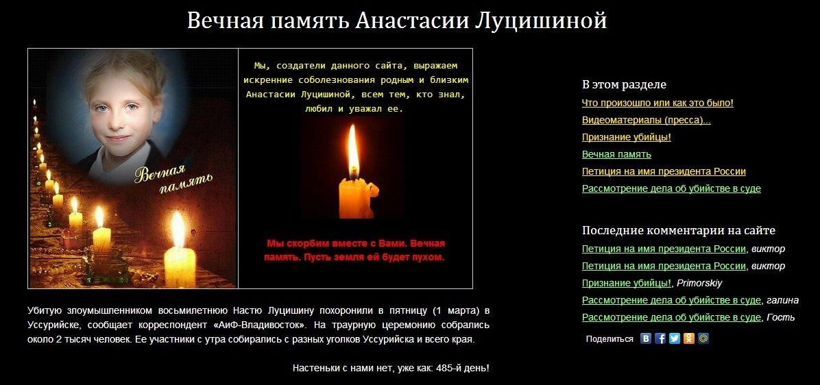 Фото убитой в Уссурийске девочки выдают за снимок погибшего в Славянске ребенка