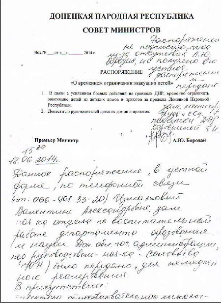 Самопровозглашенная ДНР запретила эвакуацию детей из детских домов и приютов Донецкой области