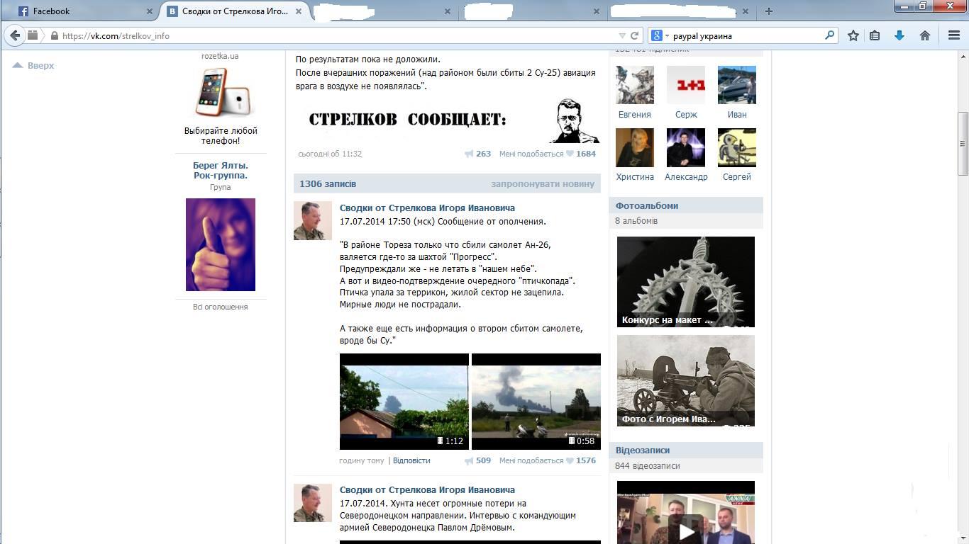 http://www.ostro.org/files_dn/2014/07/16/11.jpg