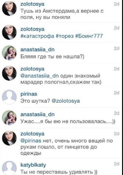 """""""Подогнал знакомый мародер"""". Жительница Тореза хвастает тушью со сбитого Боинга-777 в Instagram (Фото)"""