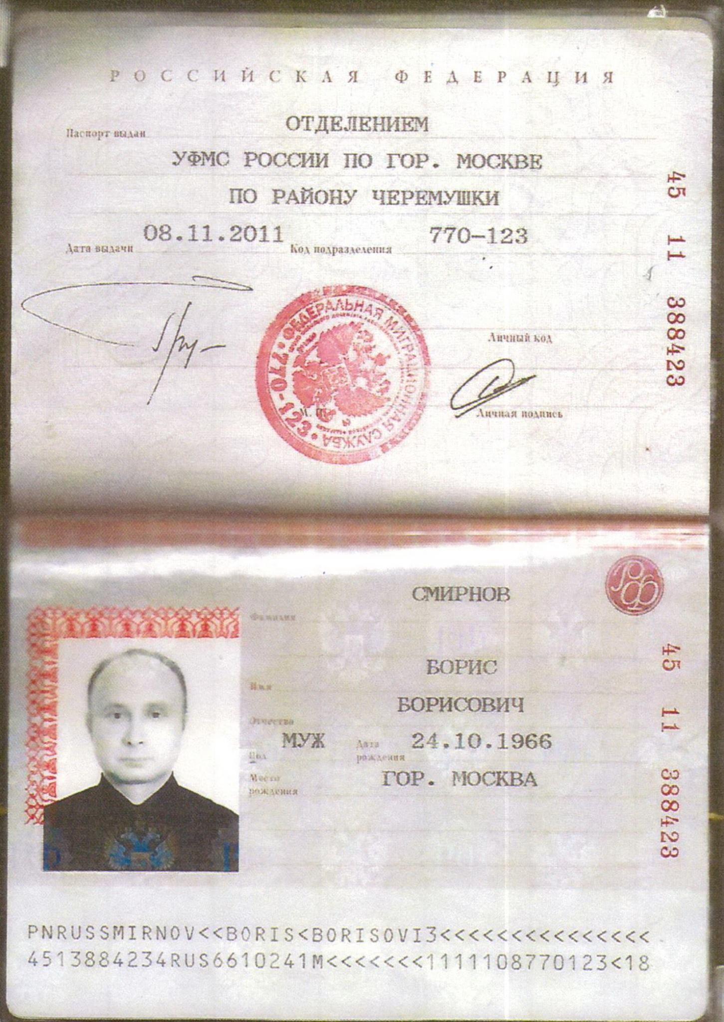 Сканы паспортов москва хватало