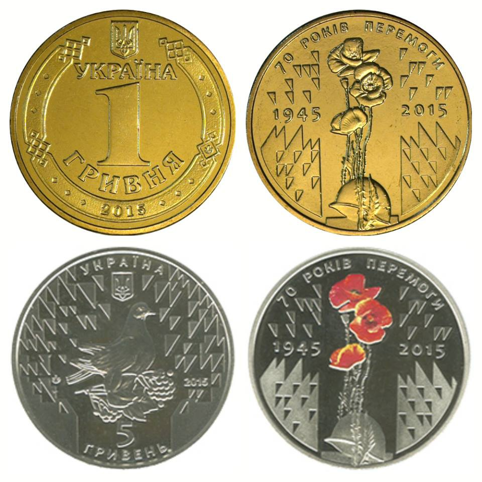 Монета 1 гривна 70 лет победы цена 15 коп 1917 года цена