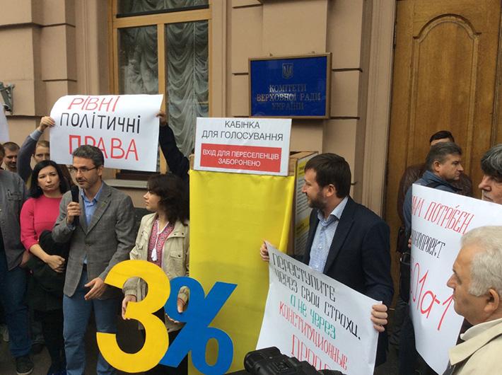 В Киеве прошла акция по защите права голоса переселенцев
