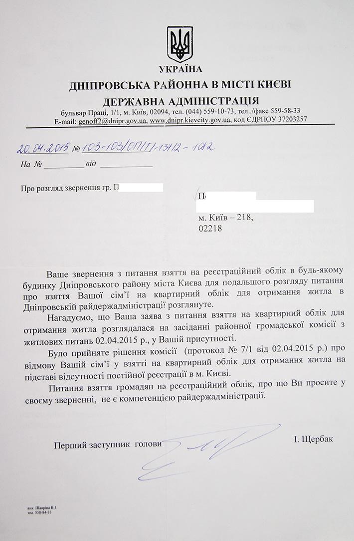 Регистрация временного переселенца украина время до получения временной регистрации