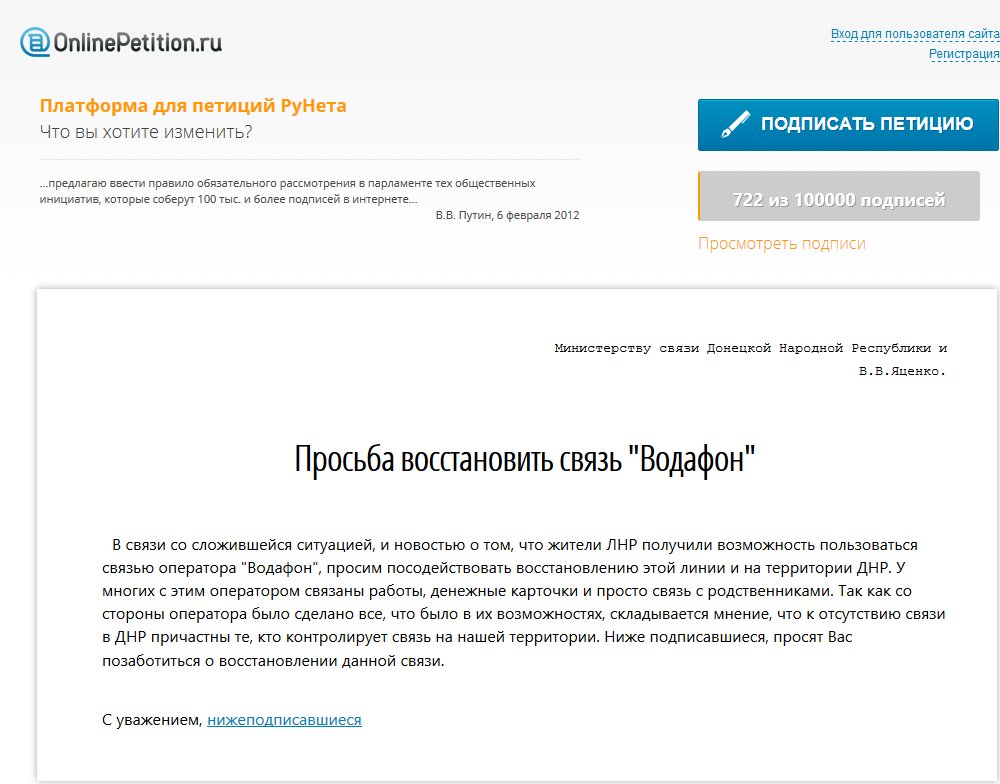 www.onlinepetition.ru_2018-01-21_09-55-15.png