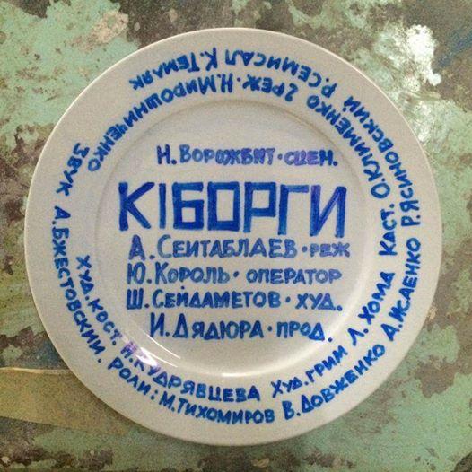 Завтра стартуют съемки фильма обукраинских «киборгах»