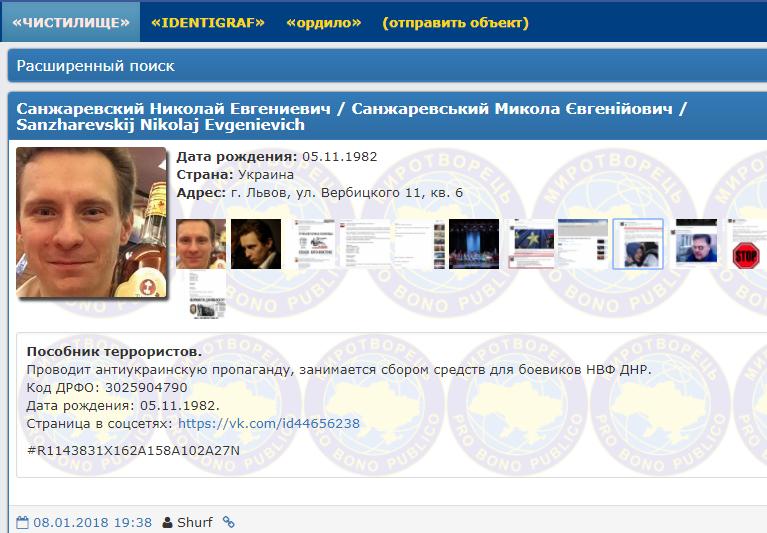 ВоЛьвовской опере артист «засветился» всписке «Миротворца» ипродвигает террористическую «ДНР»
