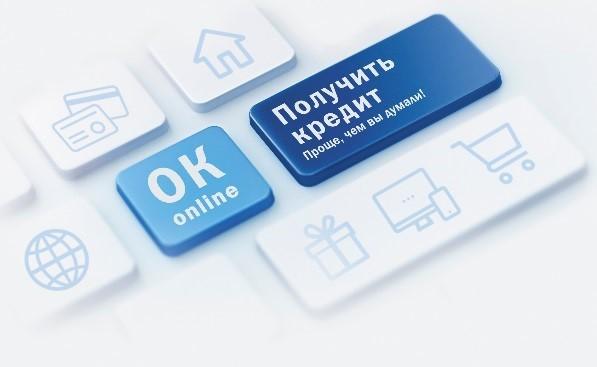 выдать кредит онлайн