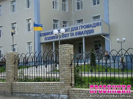 Дома интернаты для престарелых крамато частный дом престарелых киевское шоссе